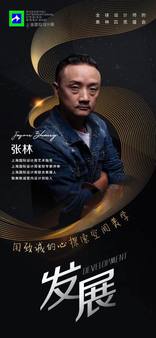上海国际设计周艺术指导张林:用致诚之心探索空间美学