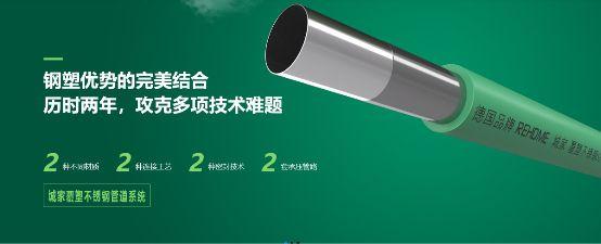 城家管道入围2021中国管业十大品牌